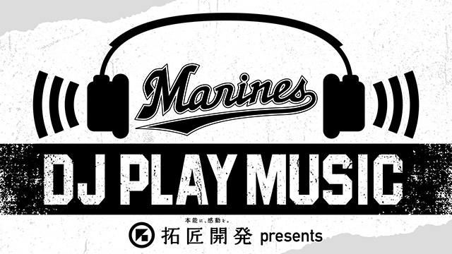 拓匠開発presents DJ PLAY MUSIC
