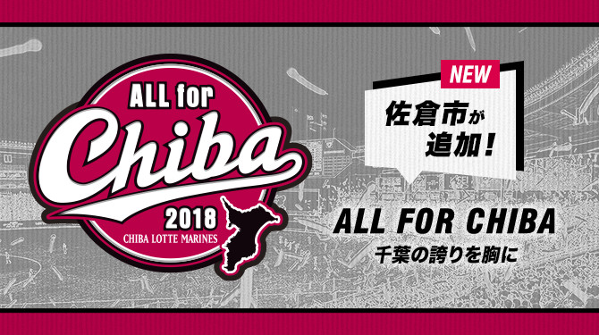 ALL for CHIBA 2018特設サイト