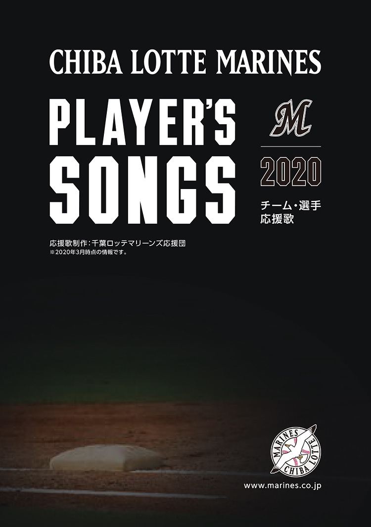 PLAYER'S SONGS
