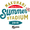LOTTEアイス MAKUHARI SUMMER STADIUM