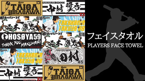 PLAYER'S FACE TOWEL